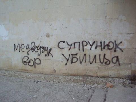 ФОТОФАКТ: В Симферополе дом лидера «Украинского выбора» изуродовали оскорбительными надписями, фото-1