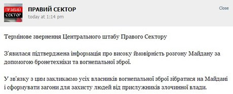 Власників вогнепальної зброї закликають сформувати загони для захисту людей на Майдані, фото-1