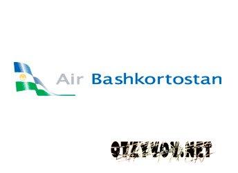 Авиакомпания Башкоркостан выплатит зарплату сотрудникам по решению суда Домодедово, фото-1