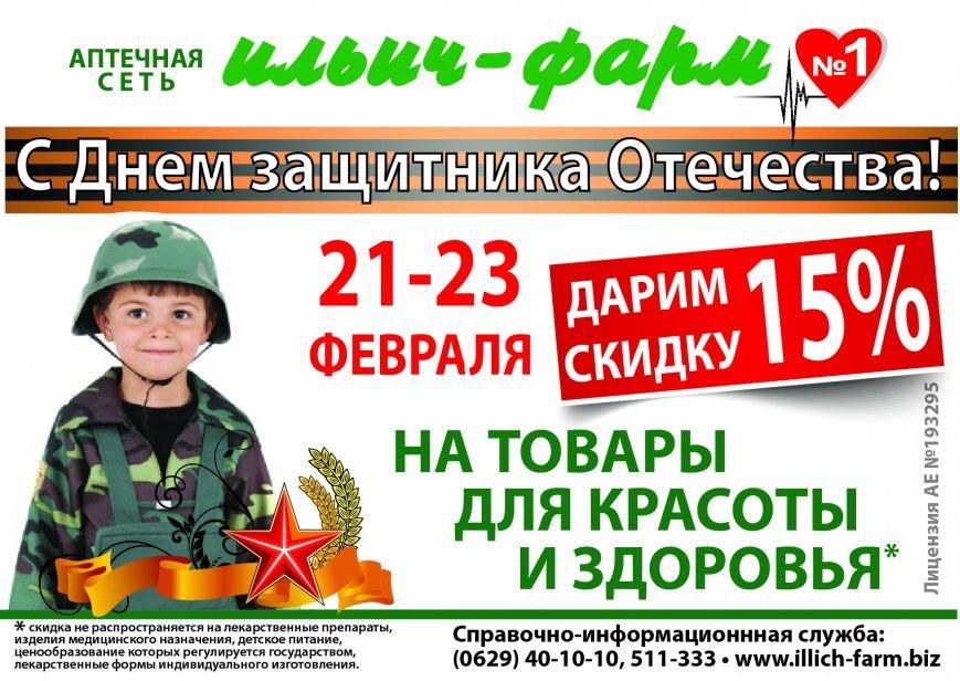 23февраля_цвет__сайт-01