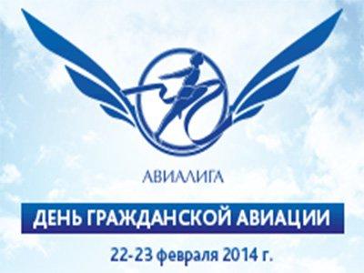 Команда аэропорта Домодедово примет участие в спартакиаде «День гражданской Авиации», фото-1
