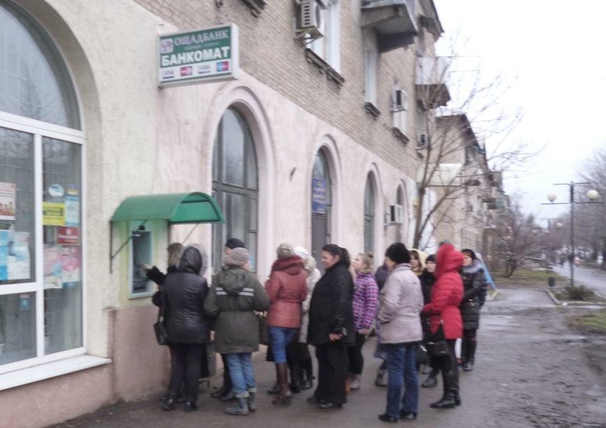 В Красноармейске выстроились очереди к банкоматам (ФОТО), фото-1