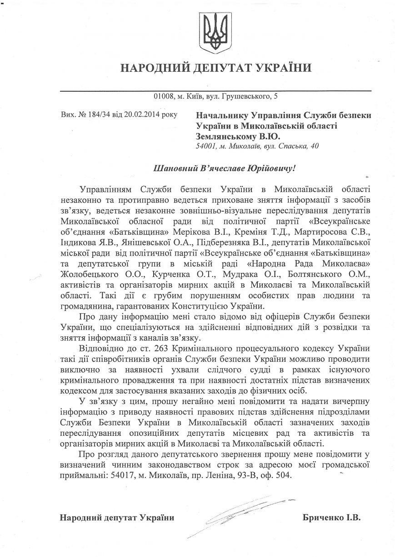 Запрос Бриченко о слежке