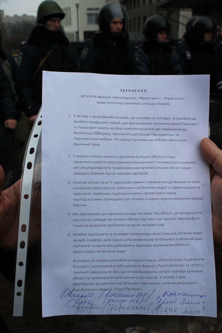 Сумчане возле ОГА просят милицию перейти к народу, а депутаты собирают подписи для созыва сессии облсовета (ФОТО), фото-1