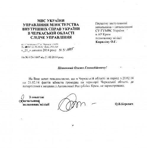Могилев заявил, что среди задержанных под Черкассами крымчан убитых нет, фото-1