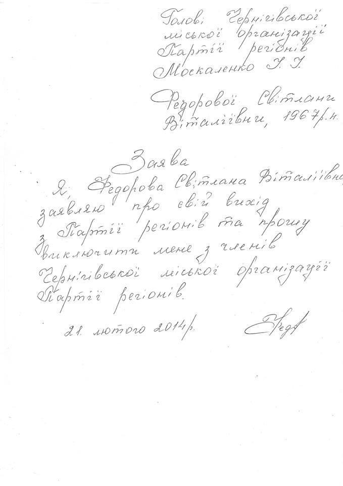 gr_21.02.2014_fedorova_02