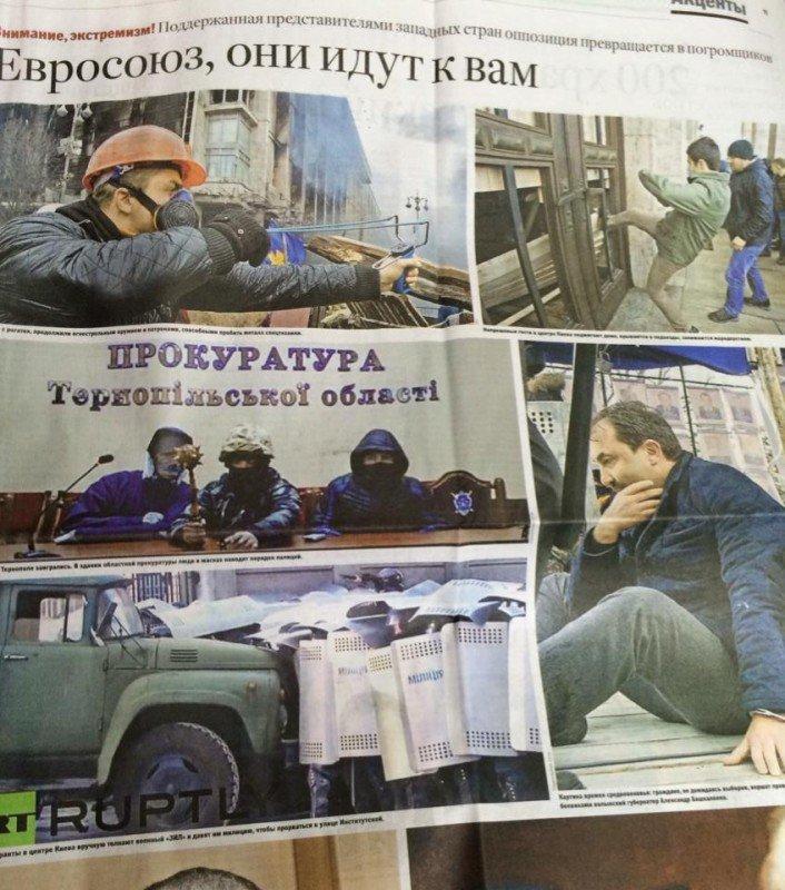 Тернопіль – на шпальтах російської преси, фото-1