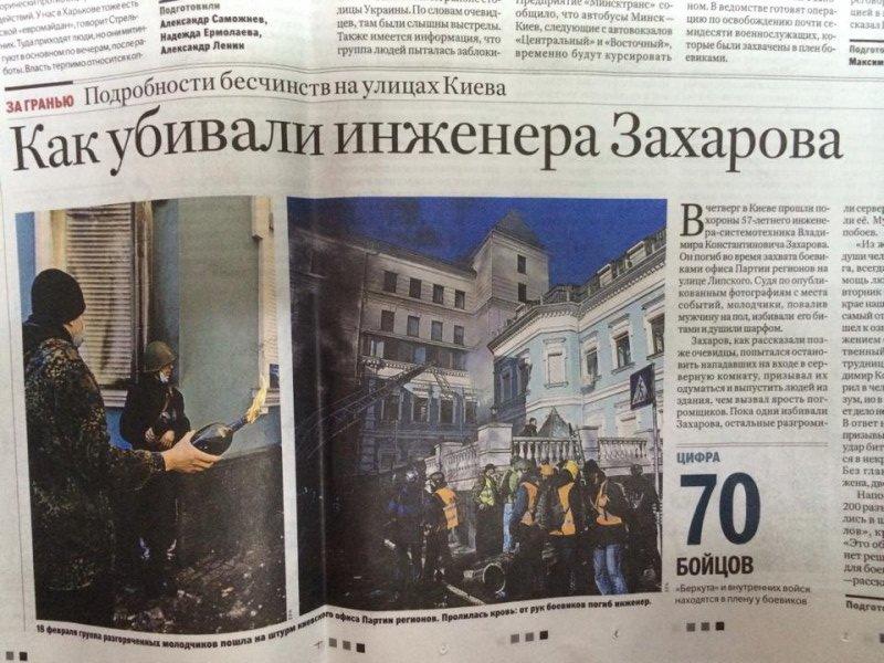 Тернопіль – на шпальтах російської преси, фото-2