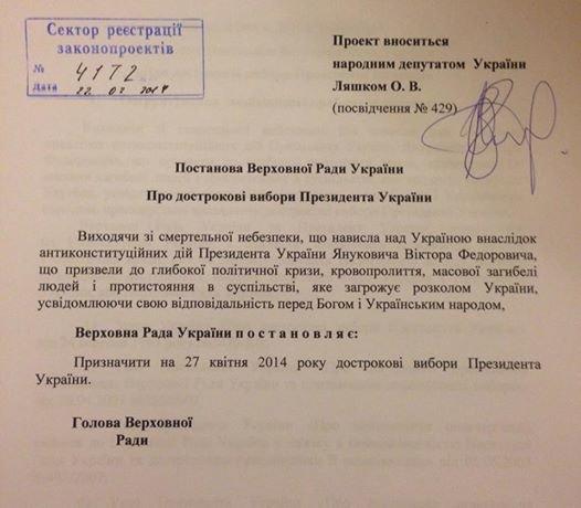 ЛяшкоДосрочвыборыПроект