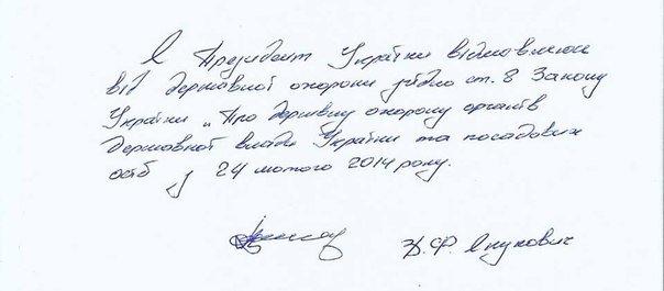 Кортеж Януковича был замечен в Ялте, фото-1