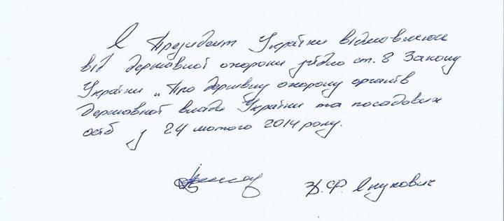 Информация для сумчан: Януковича объявили в розыск, фото-1