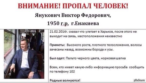 Броуновское движение Януковича по Украине, фото-1