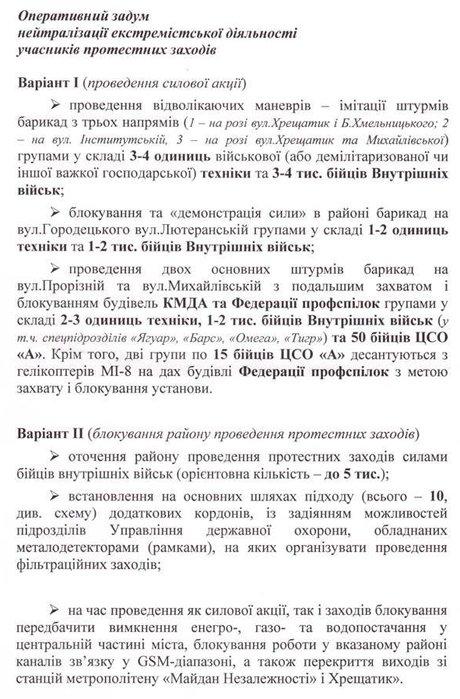 Обнародованы организаторы и причастные к убийствам людей на Майдане: планы и фамилии, фото-6