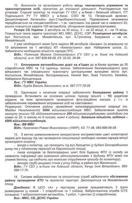 Обнародованы организаторы и причастные к убийствам людей на Майдане: планы и фамилии, фото-3