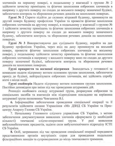 Обнародованы организаторы и причастные к убийствам людей на Майдане: планы и фамилии, фото-8