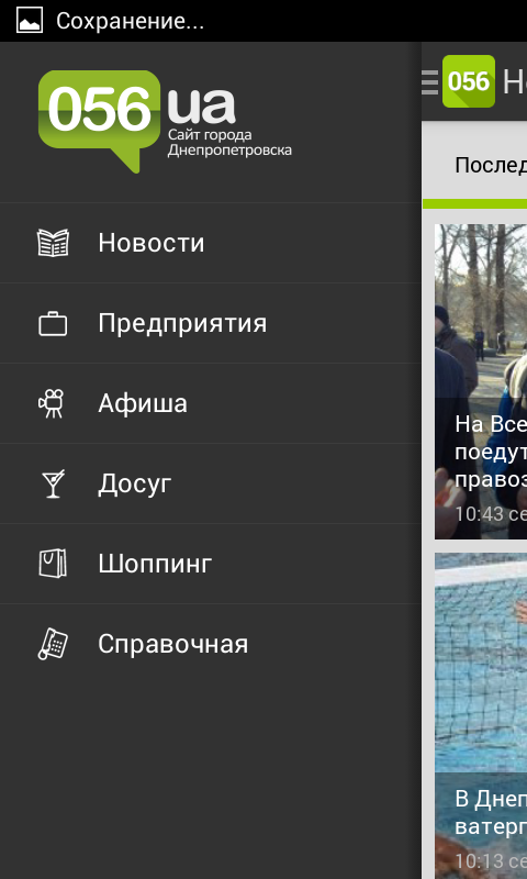 Screenshot_2014-01-08-13-15-46