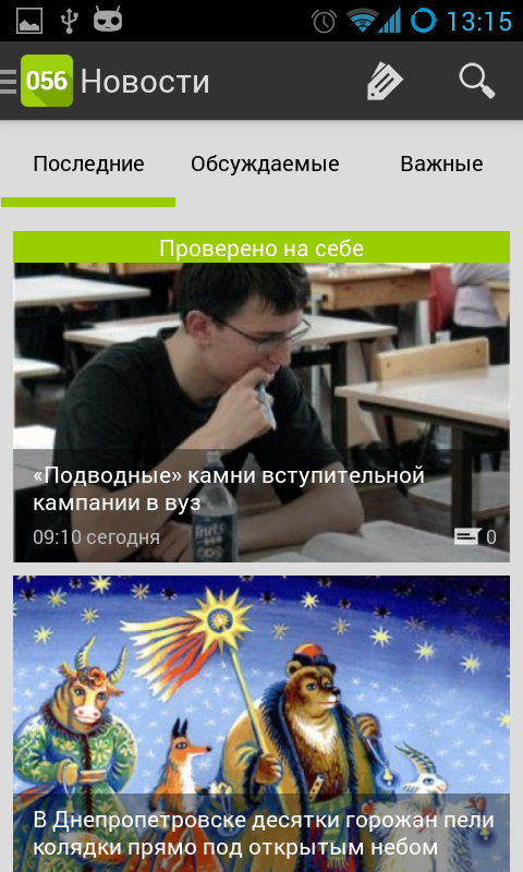 Screenshot_2014-01-08-13-15-34