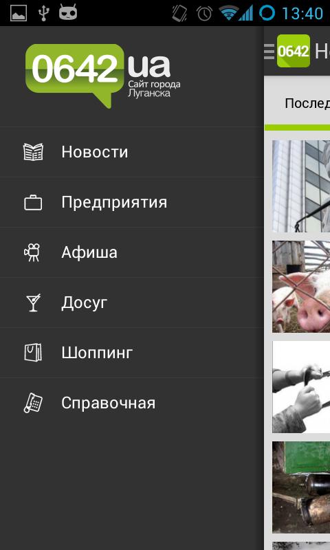 Screenshot_2014-01-08-13-40-29