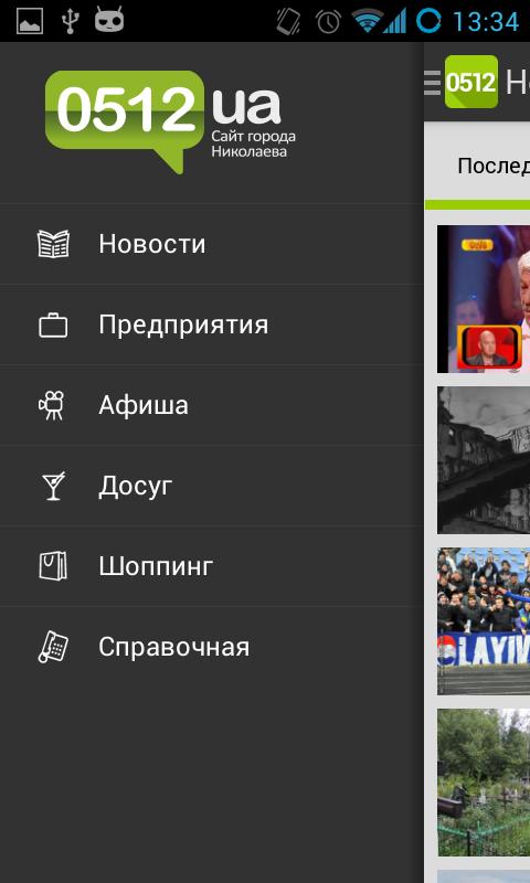 Screenshot_2014-01-08-13-34-10