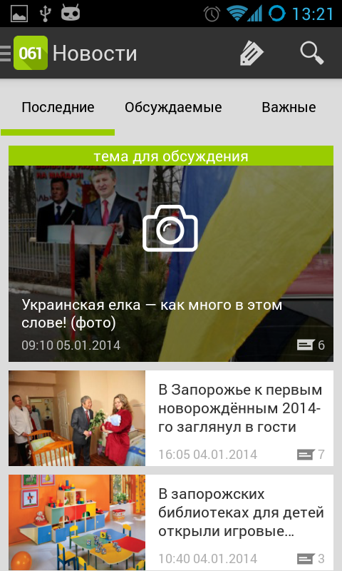 Screenshot_2014-01-08-13-21-29