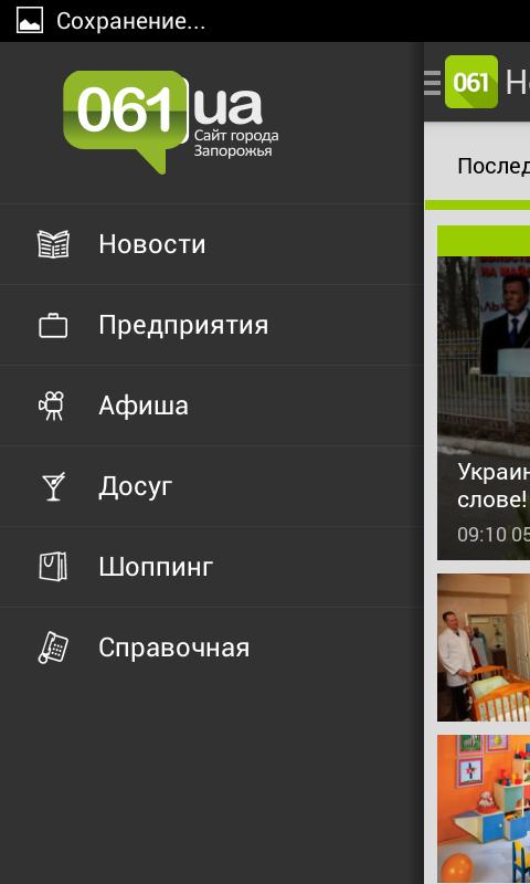 Screenshot_2014-01-08-13-21-40