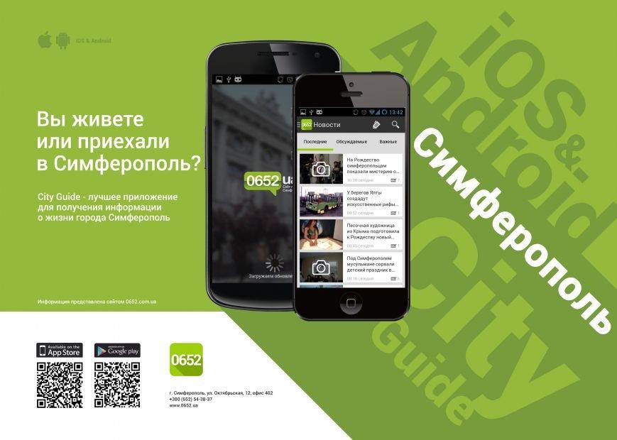Симферополь «поселился» в AppStore и Android Market, фото-1