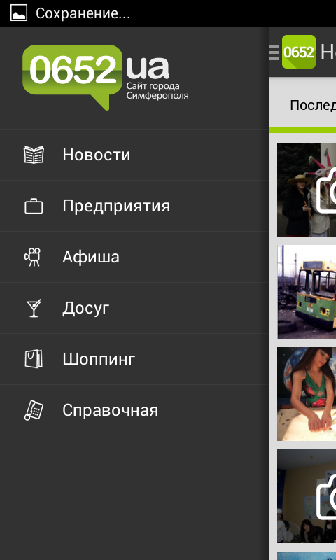 Screenshot_2014-01-08-13-42-43