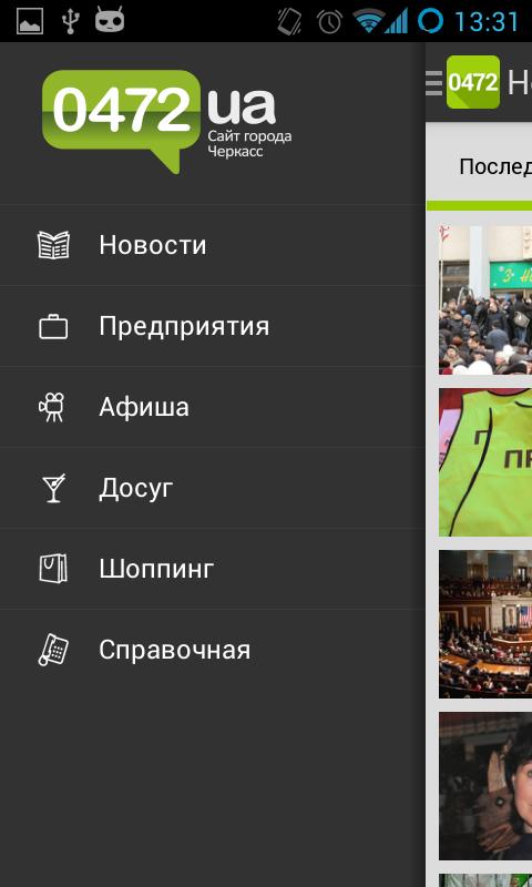 Screenshot_2014-01-08-13-31-02