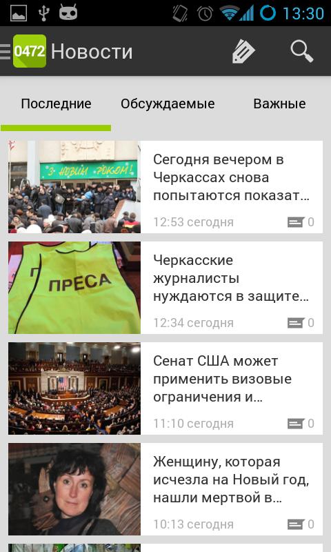 Screenshot_2014-01-08-13-30-56