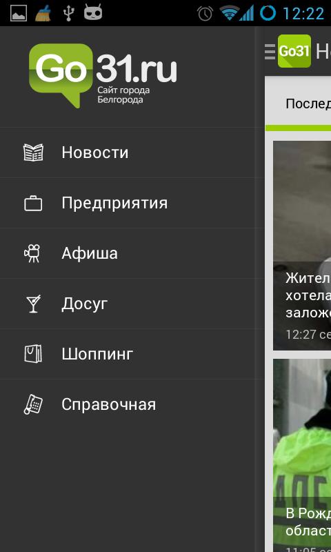 Screenshot_2014-01-08-12-22-03