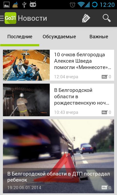 Screenshot_2014-01-08-12-20-06