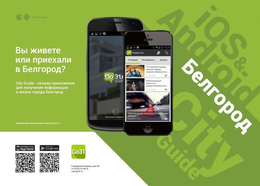Белгород «поселился» в AppStore и Android Market, фото-1