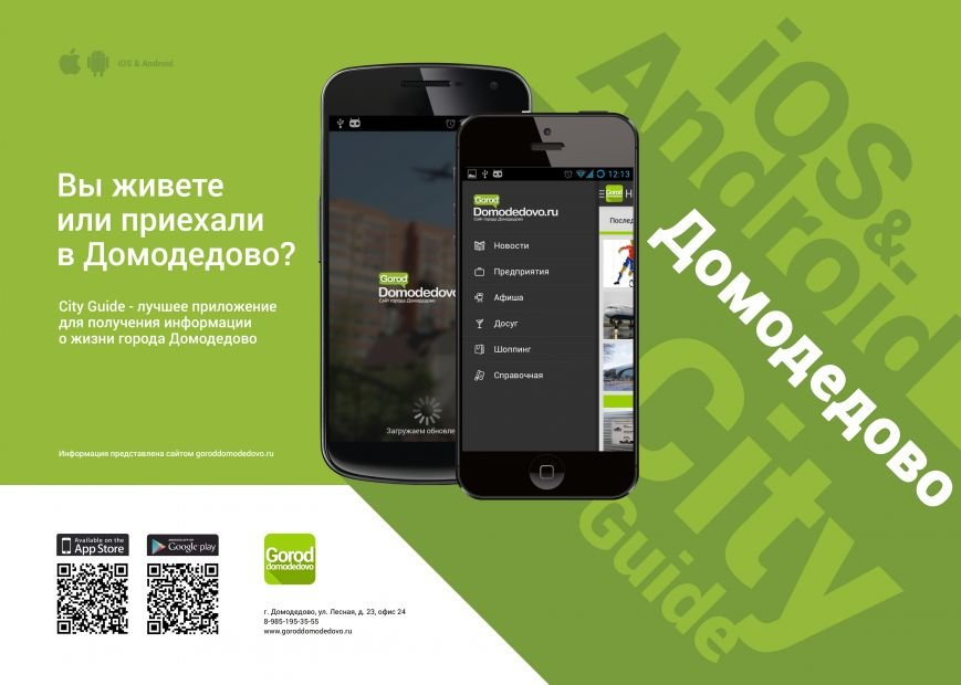 poster_apps_420x300_домо