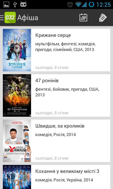 Screenshot_2014-01-08-12-25-17