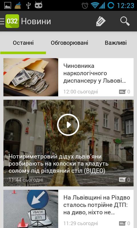 Screenshot_2014-01-08-12-23-56