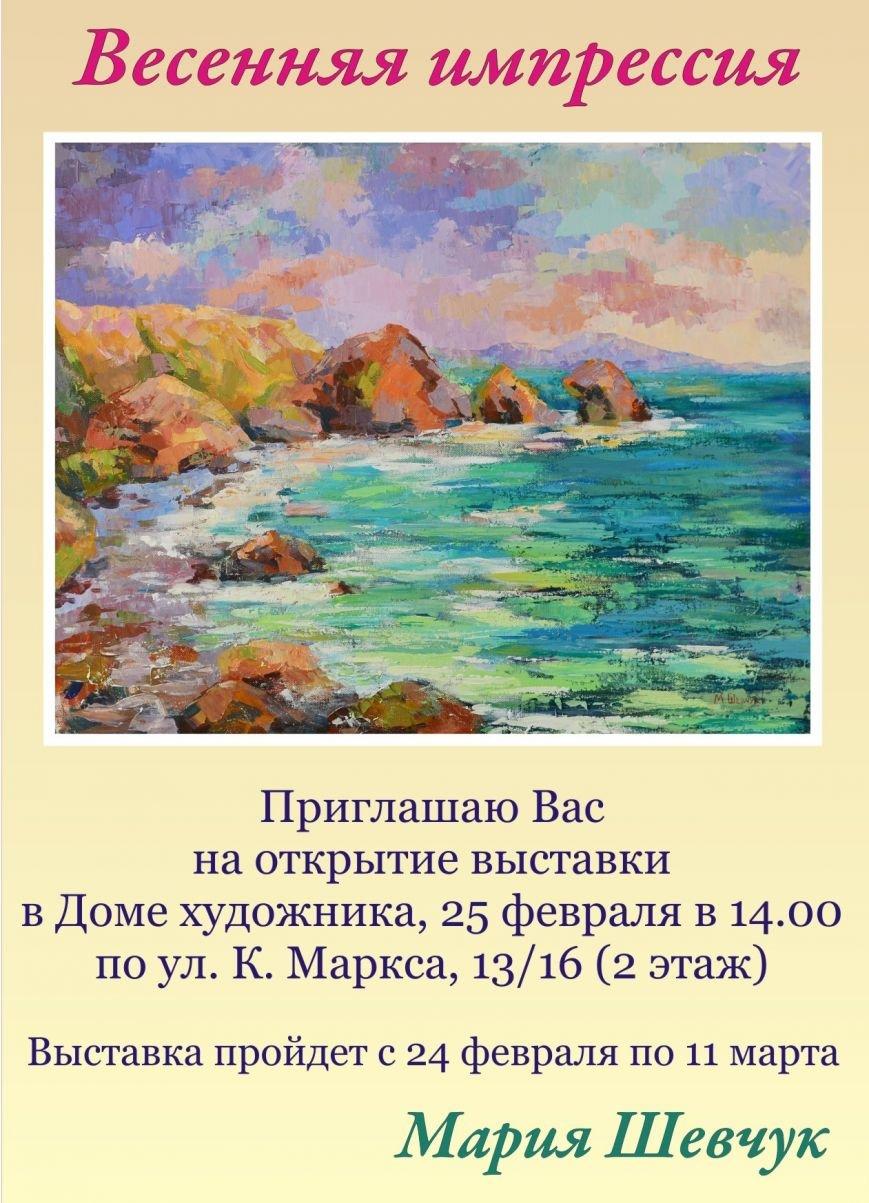 Симферопольцам сделали живописный подарок к началу весны (ФОТО), фото-6