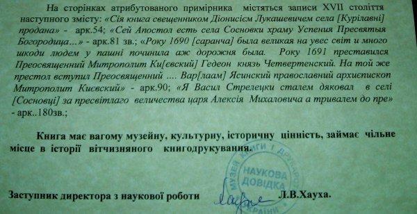 Янукович украл бесценную реликвию - первую книгу украинского книгопечатания (ФОТО), фото-4