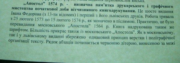 Янукович украл бесценную реликвию - первую книгу украинского книгопечатания (ФОТО), фото-5