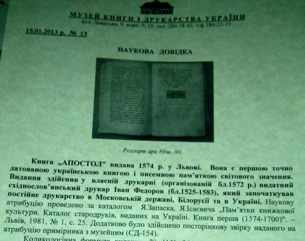 Янукович украл бесценную реликвию - первую книгу украинского книгопечатания (ФОТО), фото-6