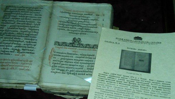 Янукович украл бесценную реликвию - первую книгу украинского книгопечатания (ФОТО), фото-1