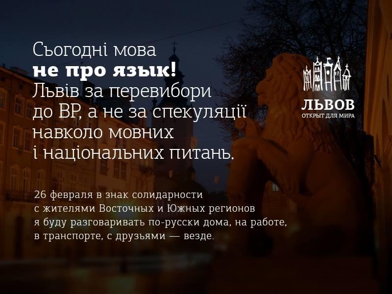 Завтра у Львові говоритимуть російською мовою (фото) - фото 1