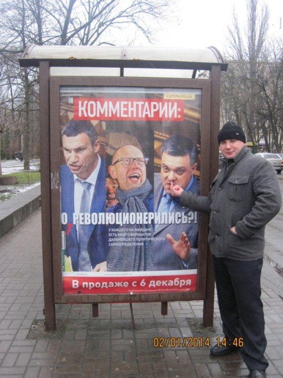 Сумские беркутовцы гуляли по Майдану в штатском и фотографировались (ФОТО), фото-1