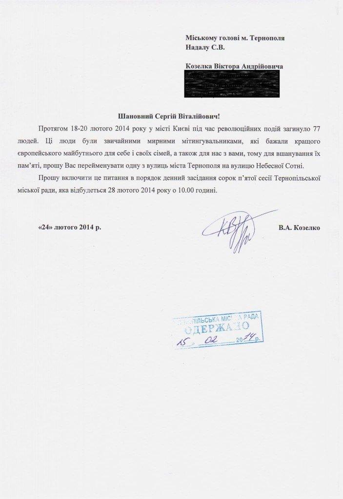 """У Тернополі крім пам`ятника з'явиться вулиця """"Небесної сотні""""? (фото), фото-1"""