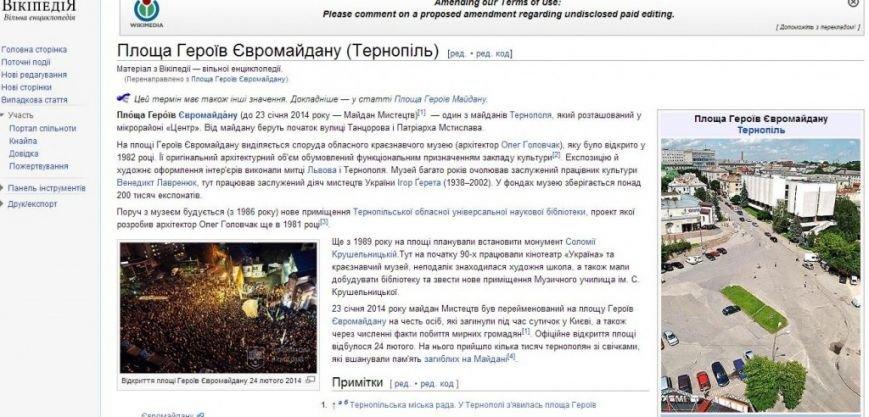 У Вікіпедії з`явилась інформація про площу героїв Євромайдану у Тернополі (фото), фото-1