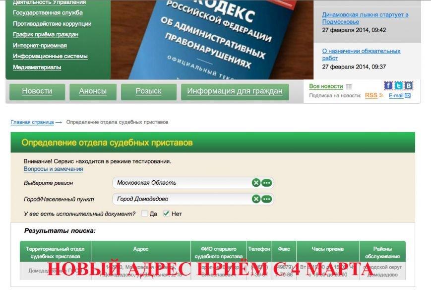 Служба Судебных приставов Домодедово будет вести приём по новому адресу, фото-1