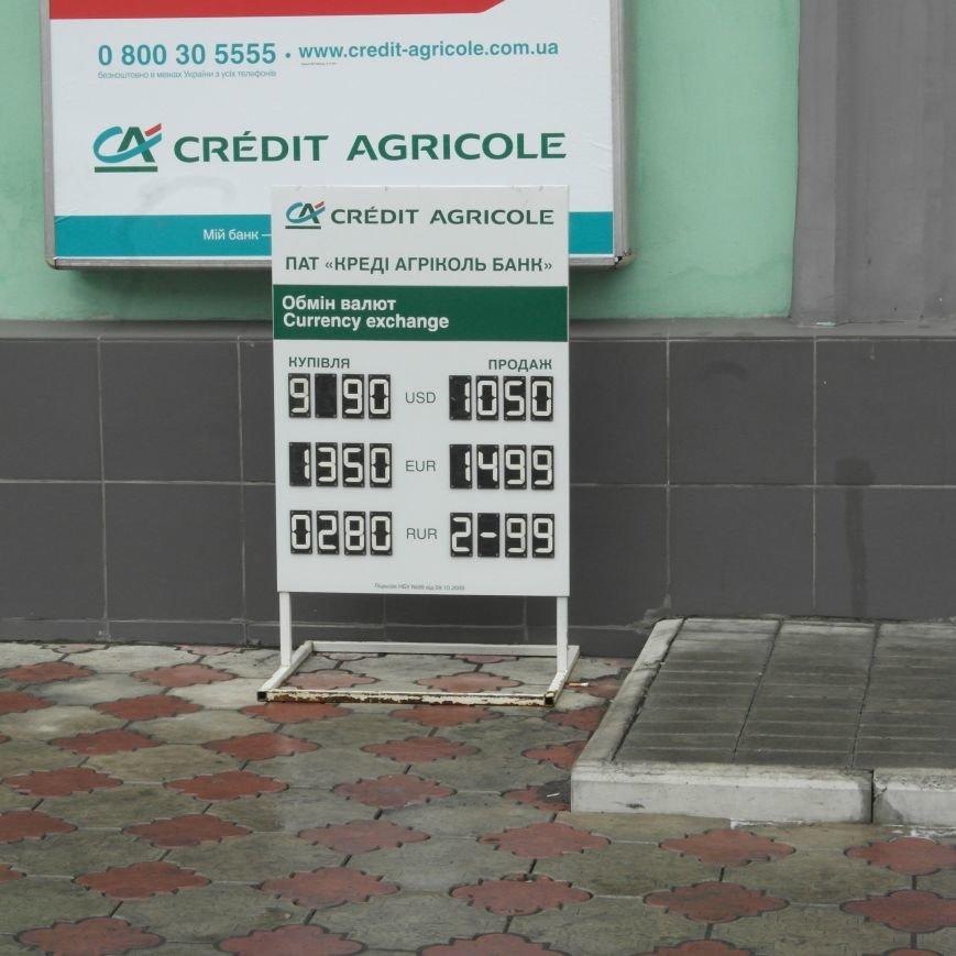Доллар в Красноармейске поднялся до 10,60 грн (ФОТО), фото-1