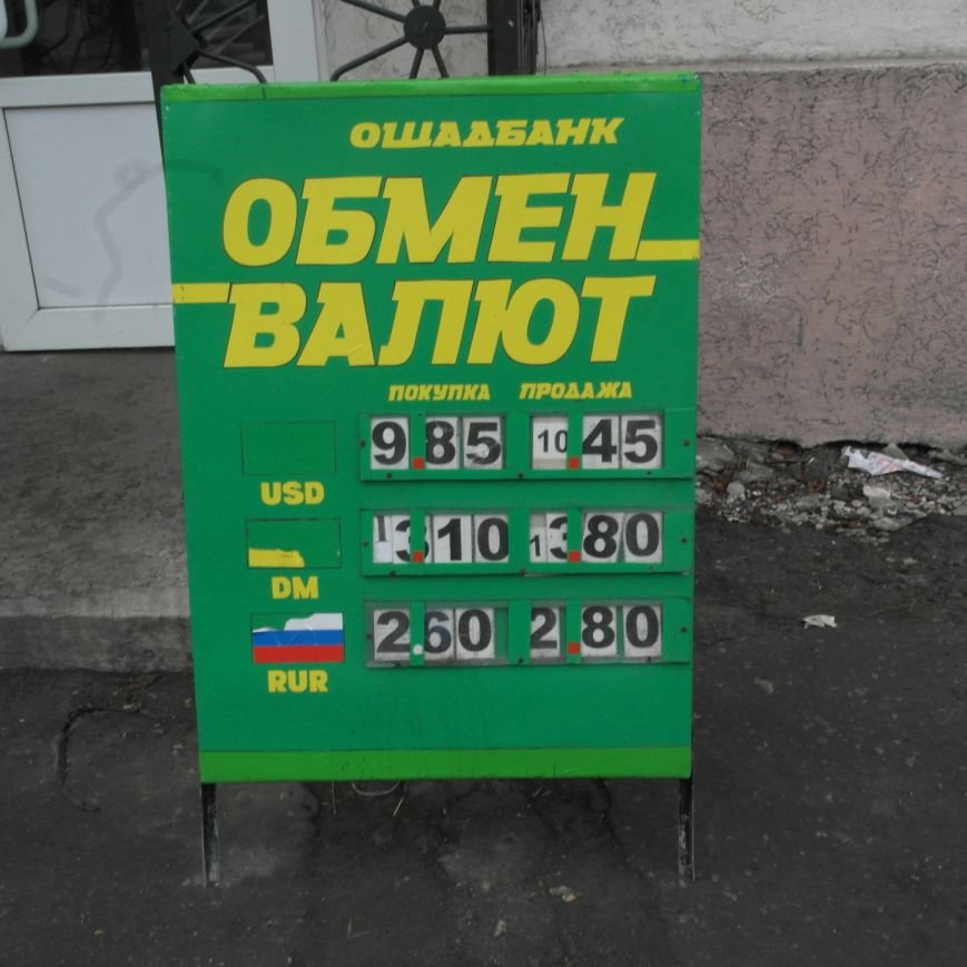 Доллар в Красноармейске поднялся до 10,60 грн (ФОТО), фото-3