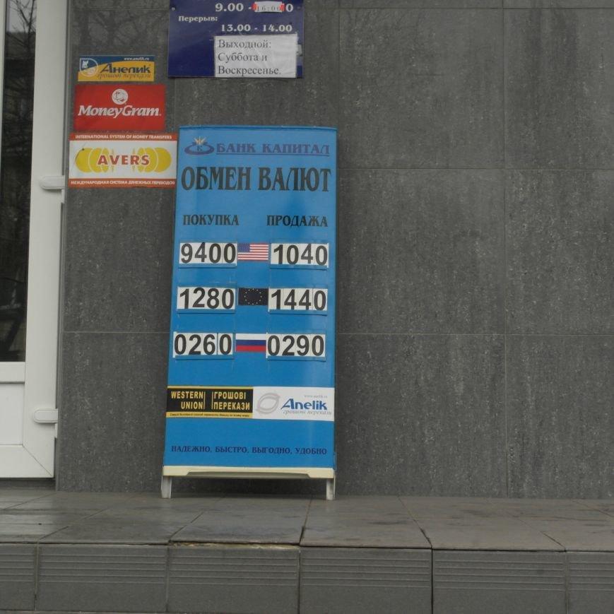 Доллар в Красноармейске поднялся до 10,60 грн (ФОТО), фото-2
