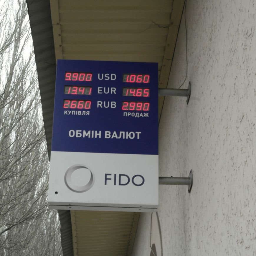 Доллар в Красноармейске поднялся до 10,60 грн (ФОТО), фото-5