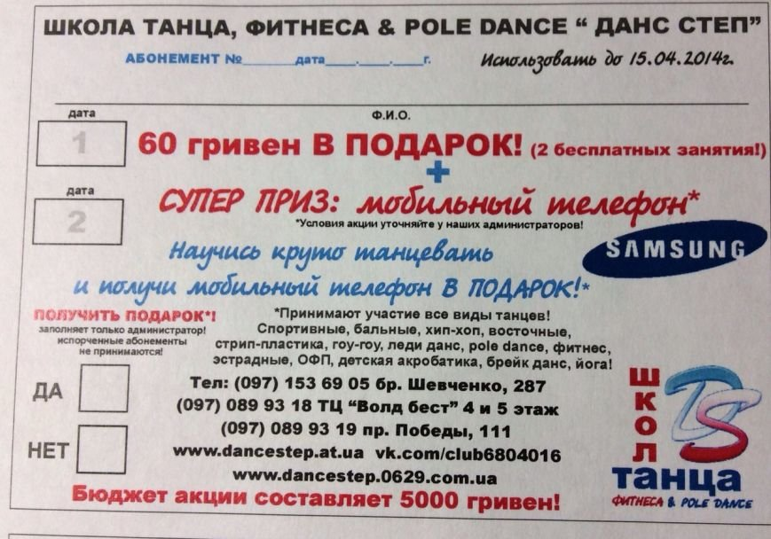 Новая «Школа танца, фитнеса & pole dance» в МАРИУПОЛЕ! ОБЪЯВЛЯЕТ НАБОР, фото-1
